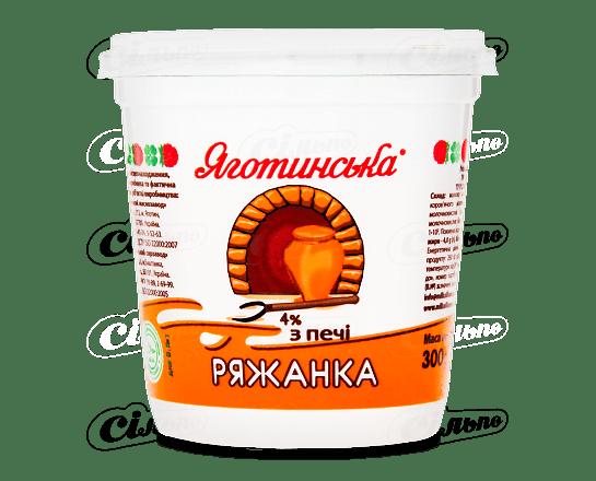 Ряжанка «Яготинська» з печі 4% 300г