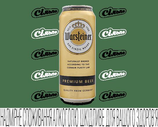 Пиво Warsteiner Premium світле 0.5л