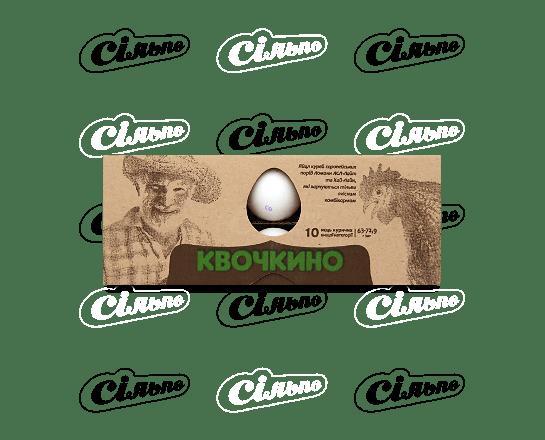 Яйця курячі «Квочкино» вищої категорії 10шт/уп