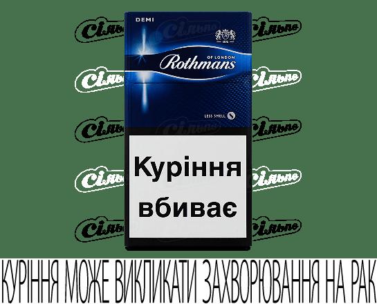Цигарки Rothmans Demi Blue пачка