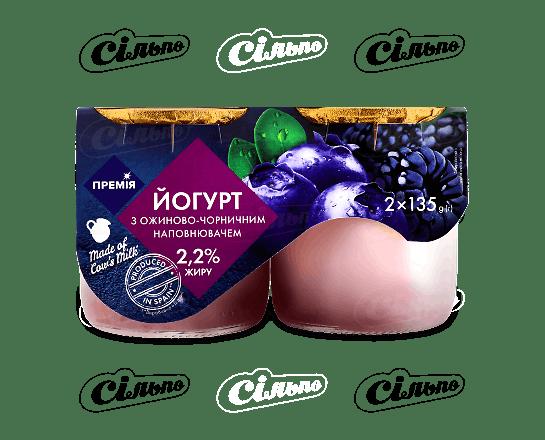Йогурт «Премія»® з ожиною та чорницею 2.6% 2*135г/уп