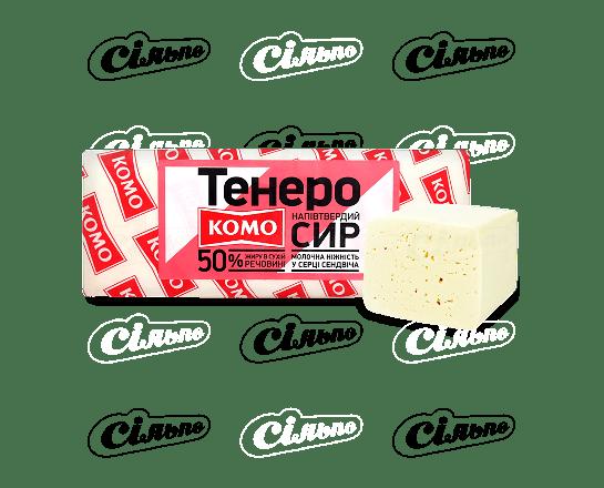 Сир «Комо» «Тенеро» 50% 100г