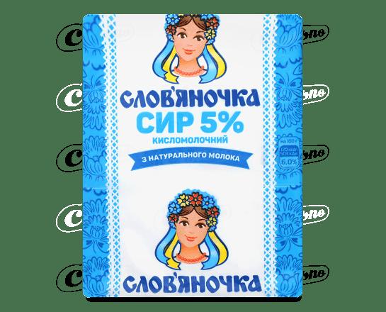 Сир кисломолочний «Слов'яночка» 5% 202г