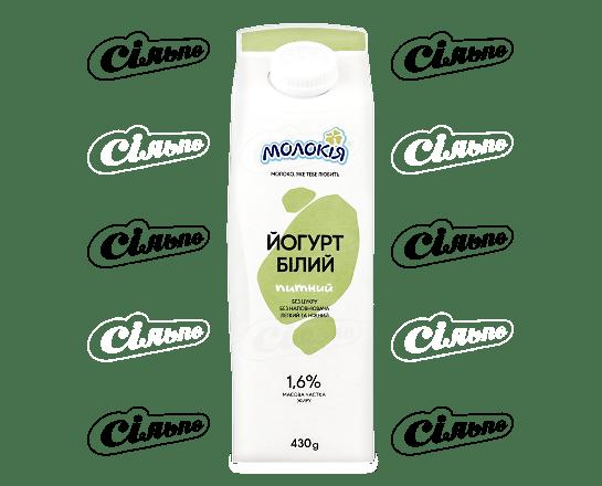 Йогурт «Молокія» без наповнювача 1.6% 430г