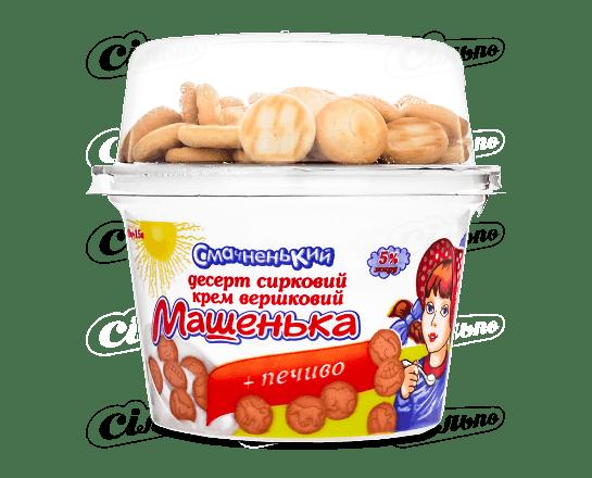 Десерт сирковий «Смачненький» «Машенька» вершковий з печивом