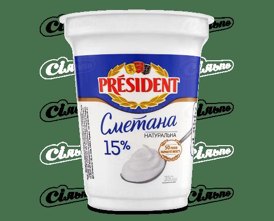 Сметана President 15% жиру 350г