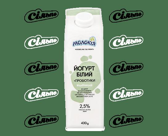 Йогурт «Молокія» білий з пробіотиками 2.5% 430г