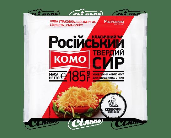 Сир «Комо» «Російський» класичний 50%. слайси 185г