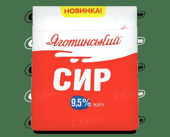 Сир кисломолочний «Яготинський» 9.5% 350г